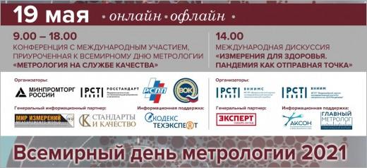 19 мая состоится конференция приуроченная к Всемирному дню метрологии