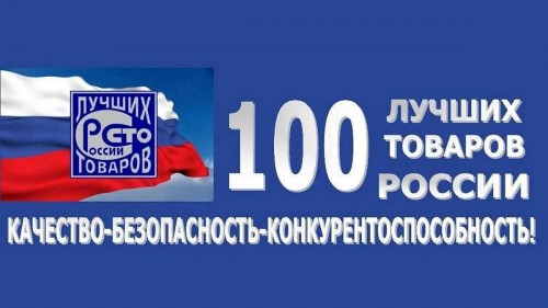 Объявлен Всероссийский конкурс Программы «100 лучших товаров России»